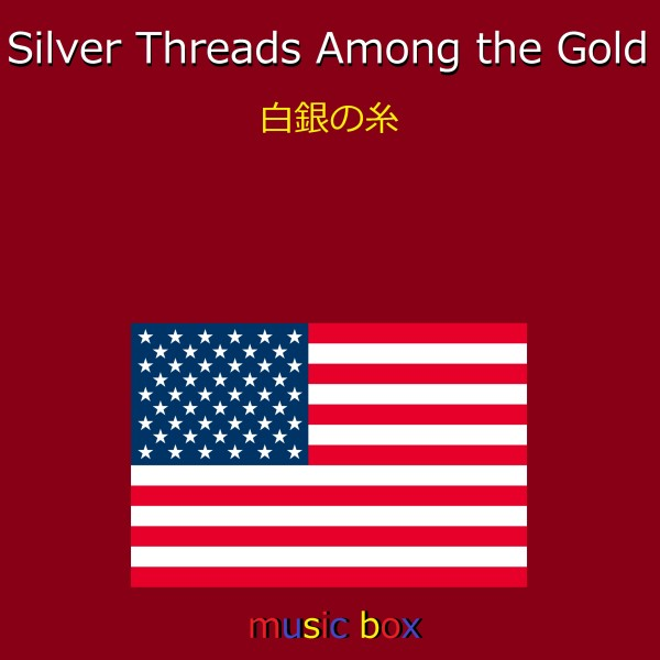 Silver Threads Among the Gold (アメリカ民謡)(オルゴール)