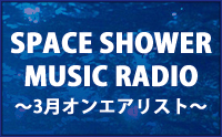 bayfm「SPACE SHOWER MUSIC RADIO」