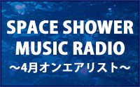 bayfm「SPACE SHOWER MUSIC RADIO」2017年4月