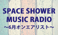 SPACE SHOWER MUSIC RADIO 6月