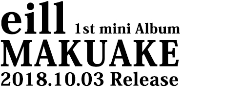 eill『MAKUAKE』2018.10.03 Release